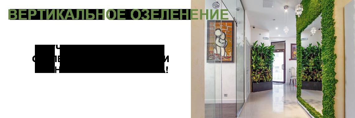 Банер-вертикальное-озеленение